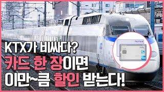 KTX  할인 신용카드 추천 (feat. 코레일 라운지…