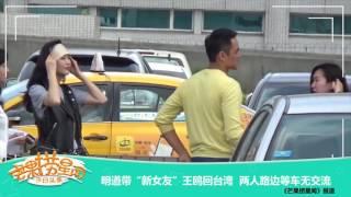 """《芒果捞星闻》 Mango Star News:明道带""""新女友""""王鸥回台湾 两人路边等车无交流【芒果TV官方版】"""