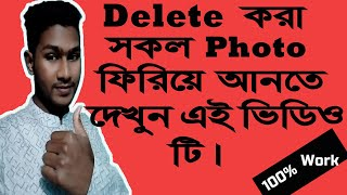 How to recovery photo with a software up to 5 year[bangla tutorial]