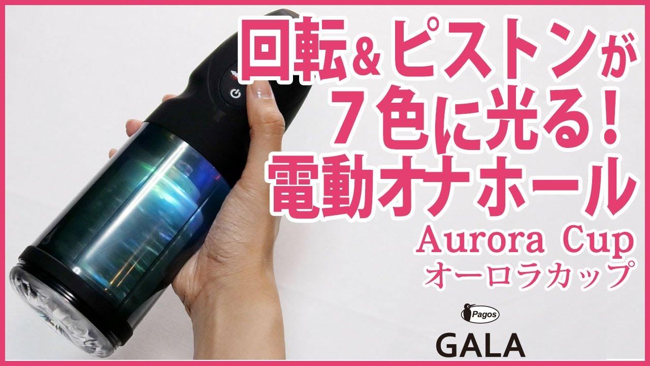 Aurora Cup ハンディ電動ホール