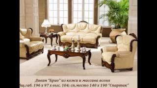 Диваны кожаные китай(Диваны кожаные китай http://divani.vilingstore.net/divany-kozhanye-kitay-c012340 Цены на кожаные диваны из Гуанчжоу.... Элитные кожаные..., 2016-07-22T22:57:49.000Z)