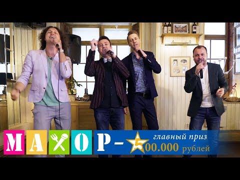 """Оджахури с песнями и плясками. Группа """"Садко"""" в гостях у Сумишевских"""