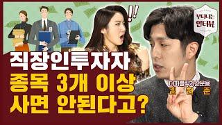 부(富)티 나는 인터뷰 | 사회초년생 재테크 끝판왕!!