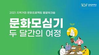 [2021 지역거점 문화프로젝트 발굴워크숍 문화모심기]…