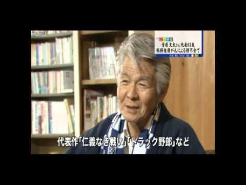 俳優・菅原文太さんが死去 81歳