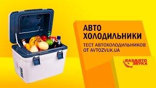 Автохолодильники. Автохолодильник компрессорный. Тест Автохолодильников от Avtozvuk.ua