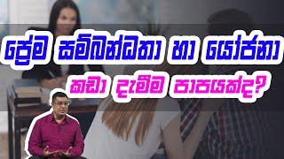 ප්රේම සම්බන්ධතා හා යෝජනා කඩා දැමීම පාපයක්ද? | Piyum Vila | 10 - 08 -2020 | Siyatha TV Thumbnail