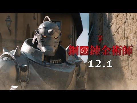 山田涼介 鋼の錬金術師 CM スチル画像。CM動画を再生できます。