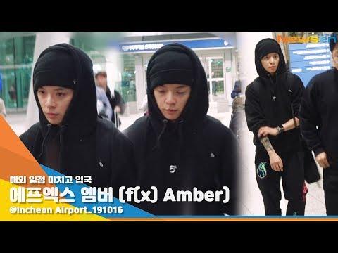 에프엑스 엠버 (f(x) Amber), '무거운 마음으로 귀국' [NewsenTV]