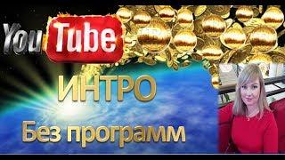 Как создать ИНТРО без программ на Сайте panzoid на YouTube онлайн - быстро за 5 минут