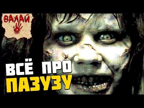 Пазузу: МонстрОбзор фильма ужасов «Изгоняющий Дьявола / Экзорцист»