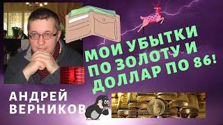 Андрей верников - Мои убытки по золоту и доллар по 86