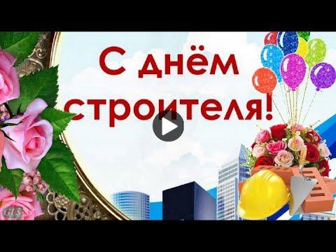 День строителя Праздник Очень Красивые Поздравления с днем строителя Музыкальная видео открытка