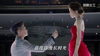 The CEO suddenly attacked and asked Cinderella on one knee!