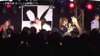 第7回「交フェス!!in新宿」