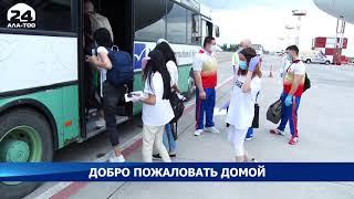 В Кыргызстан возвращены граждане, находившиеся на территории России  - Новости Кыргызстана