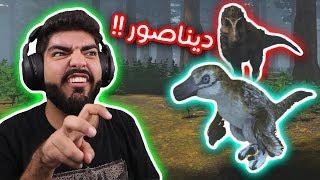 صرت ديناصور صغير ! #1 - Saurian