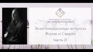 Экзистенциальные вопросы Жизни и Смерти ч2_09.02.2017(, 2017-12-03T18:04:00.000Z)