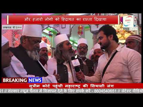 112वे उर्स के चौथे दिन आम चादरपोशी | 112wa Urs Dargah Dada MIya  | Sanskar News Live Stream