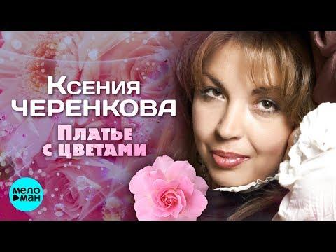 Ксения Черенкова - Платье с цветами