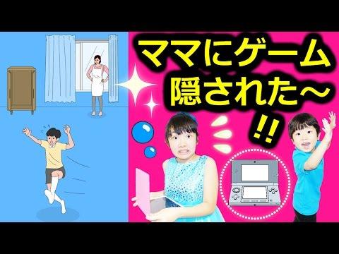 ★脱出ゲーム!「ママにゲーム隠された~!!」★Escape Game「Hidden game to Mama」★