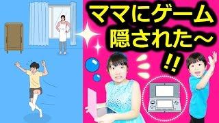 ★脱出ゲーム!「ママにゲーム隠された~!!」★Escape Game「Hidden game to Mama」★ thumbnail