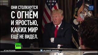 США подливают масла в огонь: Трамп не перестаёт делать жёсткие заявления в адрес других стран
