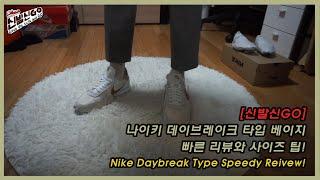 [신발신고(GO)] 나이키 데이브레이크 타입 베이지(아…