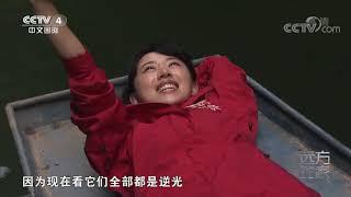 《远方的家》 20200421 大好河山 乌江——游走乌江画廊| CCTV中文国际