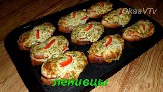 Горячие бутерброды - ленивцы (ленивые пирожки). Hot sandwiches - sloths (lazy pies).