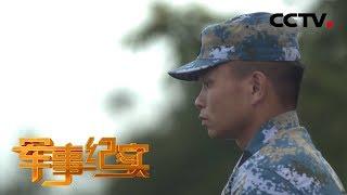《军事纪实》 20190704 我是海岛雷达兵| CCTV军事