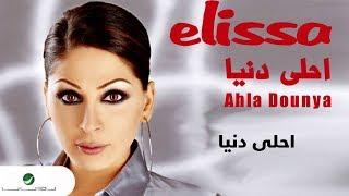 البوم اليسا (أحلى دنيا 2004) كامل | ELISSA [Ahla Doniya 2004] FULL ALBUM