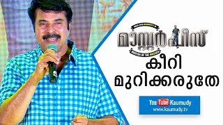 Video Don't dissect my movie Masterpiece : Mammootty | Kaumudy TV download MP3, 3GP, MP4, WEBM, AVI, FLV September 2018