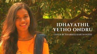 Cover images Idhayathai Yedho Ondru by Sharmili karunanithi Feat Jerin J Jose | Yennai Arindhaal