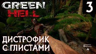 Green hell – игра про выживание дистрофика в джунглях. Как достать червя и разрыв очка от людоеда #3