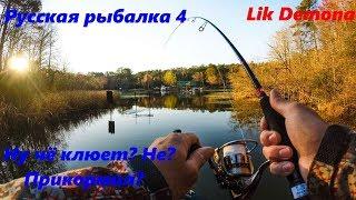 4 Російська рибалка оз. Комариное, Куори І т. д.