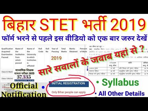 Bihar TET Online Form 2019 | बिहार शिक्षक पात्रता परीक्षा के सारे सवालों का जवाब एक ही वीडियो में।
