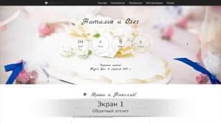 Шаблон - Мягкий - wedinvent.ru