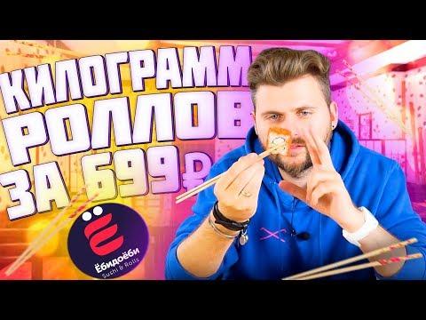 БиЧ набор / 1кг роллов за 699 рублей / Экспресс обзор доставки ЁбиДоёби