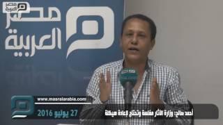 مصر العربية | أحمد صالح: وزارة الآثار مفلسة وتحتاج لإعادة هيكلة
