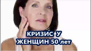 КРИЗИС ВОЗРАСТА У ЖЕНЩИН 50 ЛЕТ//Я сам себе психолог!!!
