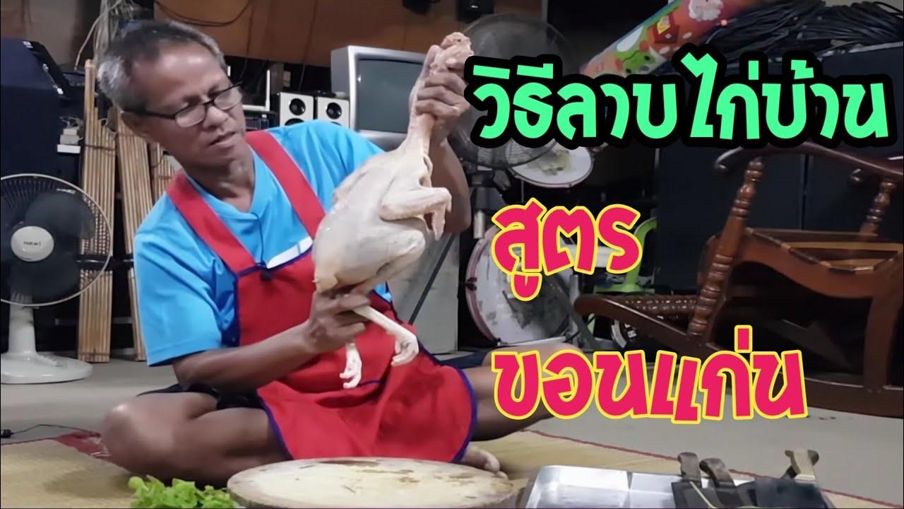 ลาบไก่บ้าน สูตรเด็ด ขอนแก่น วิธีลาบไก่ รสแซ่บ isankonko