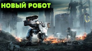 War Robots ►НОВЫЙ РОБОТ   by Boroda Game