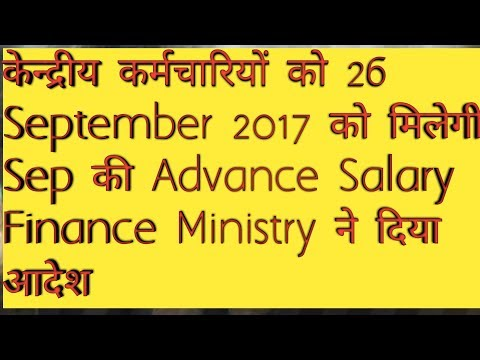 Advance Salary of September 2017 on 26Sep17, central government employees latest news