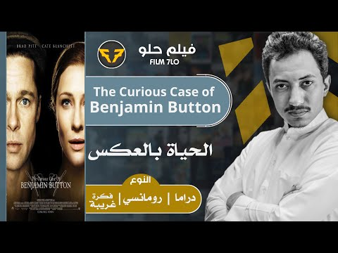 Curious Case Of Benjamin Button Premiere Youtube