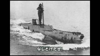 ゆっくりで語る珍兵器 夏の特殊潜航艇スペシャル【その2 ・伊&英】