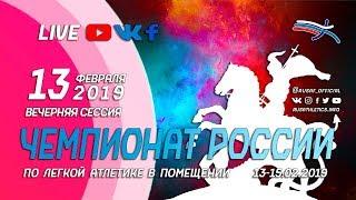 Чемпионат России в помещении 2019 - 1 день, Вечерняя сессия