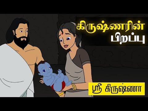 Birth of Krishna ( கிருஷ்ணரின் பிறப்பு ) | Sri Krishna Tamil  Stories For Kids