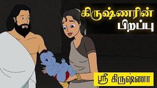 birth of krishna sri krishna in tamil animated cartoon stories for kids