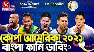 Copa America 2021|Bangla Funny Dubbing|Brazil VS Argentina|Mama problem New